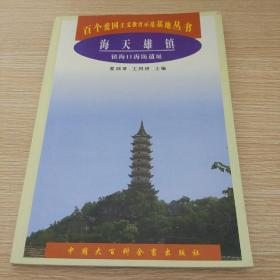 海天雄镇:镇海口海防遗址