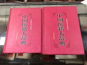 中国医籍大辞典(上、下)全二册 印数4000册(精装)