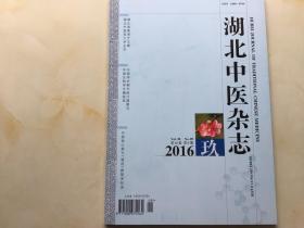 湖北中医杂志(2016年第9期,第38卷)