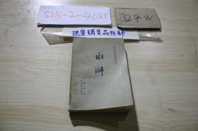 中国古典文学读本丛书:水浒