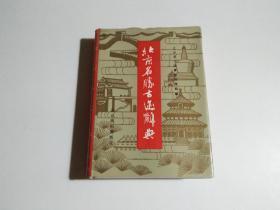 北京名胜古迹辞典