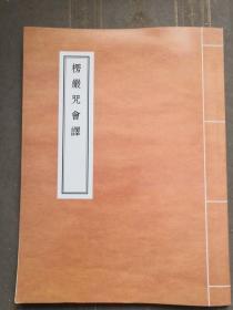 楞严咒会译 带梵文中文大悲咒原卡一张 带楞严咒原册页一张
