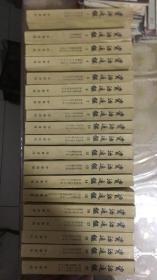 资治通鉴【全套20册,缺一册8.现19本合售。76年一版上海四印.】