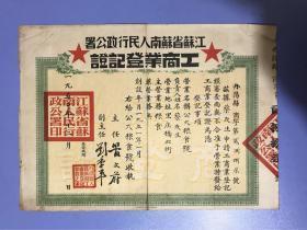 1950年丹阳县工商业登记证