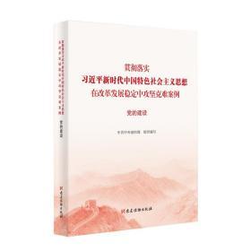 贯彻落实新时代中国特色社会主义思想在改革发展稳定中攻坚克难案