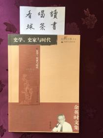 余英时文集(全十二册合售)