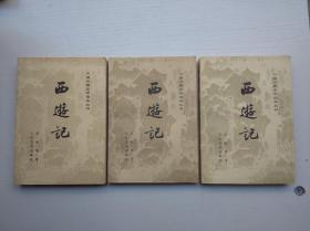 中国古典文学读本丛书——西游记(上中下)