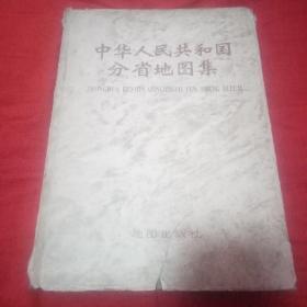 1974年版老地图《中华人民共和国分省地图集》