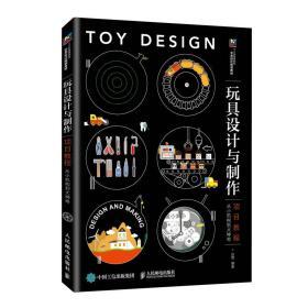 玩具设计与制作项目教程:从小机构到大神奇