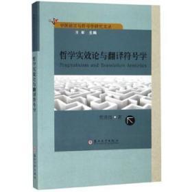 哲学实效论与翻译符号学/中国语言与符号学研究文丛