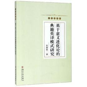 基于意义进化论的典籍英译模式研究/翻译学论丛