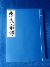 陈氏宗谱(安徽宿松) 电子版