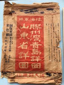 1914年日德战争军用古地图!百年前侵华之史证! 《陆海军用 胶州湾青岛详图》一张, 附原封套(封套有破损),比例尺:1/50000。