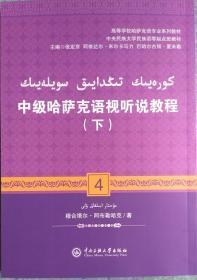 一手正版现货 中级哈萨克语视听说教程 下册 中央民大 9787566016