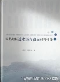 湿热地区透水沥青路面材料性能 9787112238422 徐波 胡昌斌 中国建筑工业出版社 蓝图建筑书店