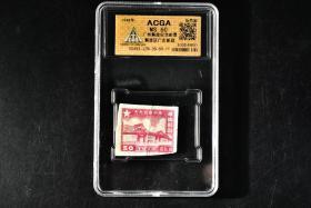 (乙8640)ACGA MS 60  保真 1949年《广州解放纪念邮票解放区广东邮政》伍拾圆一枚 拒绝假货,认准ACGA鉴定,ACGA评级终身保真 如假全额赔付!