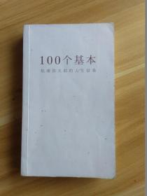 100个基本
