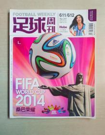 足球周刊 第611 612期合刊 14世界杯专辑  2014年