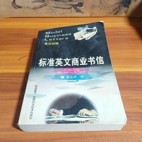 标准英文商业书信