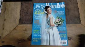 新娘2007.3