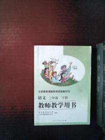 义务教育课程标准实验教科书教师教学用书. 语文. 三年级. 下册 含光盘