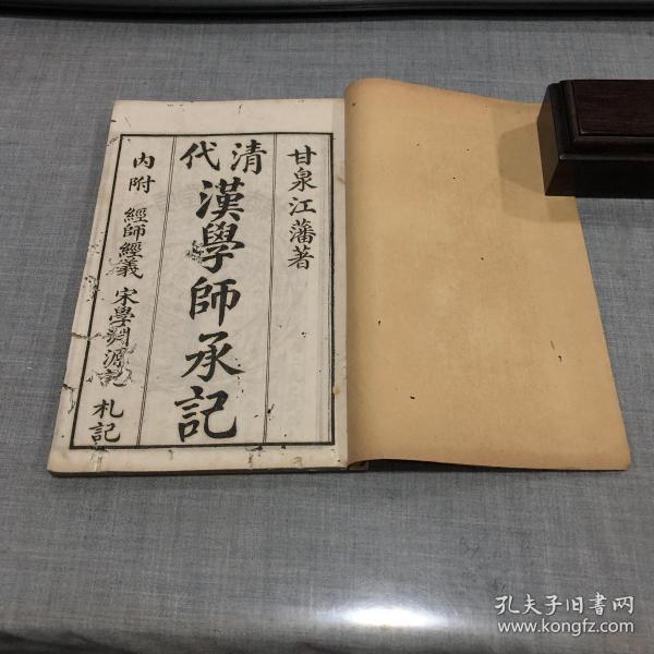 《清代汉学师承记 》共三册,全八卷 附经师经义   少五  六两卷