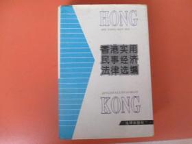 香港实用民事经济法律选编