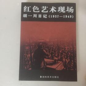 红色艺术现场:胡一川日记(1937-1949)