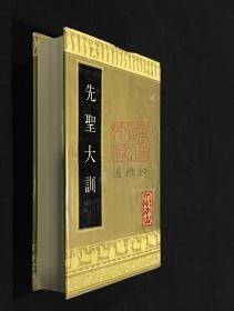 先圣大训(16开精装 影印本 全一册)