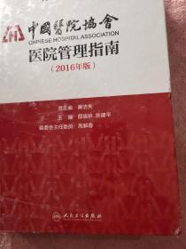 中国医院协会医院管理指南(2016年版)