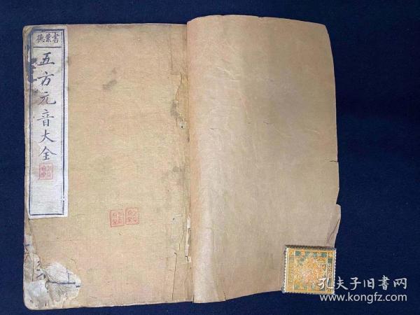 五方元音大全(全1册)