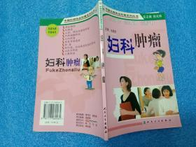 婦科腫瘤 湯望舒主編 人民衛生出版社 2005年1版1印
