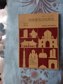 外国建筑历史图说。