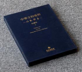 中华文物集粹 清玩雅集收藏展