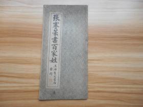 老字帖:民国经折装石印《张謇篆书百家姓》 小16开一册全  上海有文书局发行