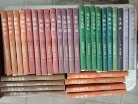 金庸作品集 31本合售(10种)