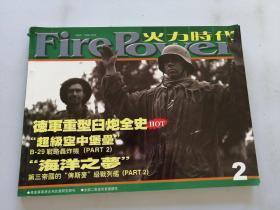 火力时代2