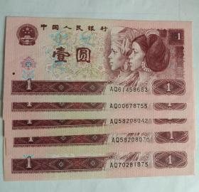 第四套人民币96版(961)一元、1元、壹元早期冠AQ5张合售