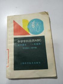 中学学科测测ABC 初中语文 一年级用