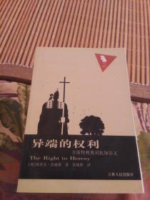 人文译丛:异端的权利