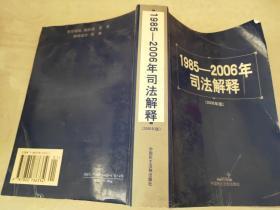 1985-2002年司法解释