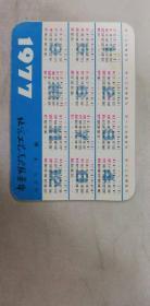 年历卡——1977年(绢人 红灯照)