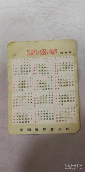 年历卡——1986年(中国集邮总公司)
