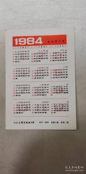 年历卡——1984年(带玫瑰花的姑娘)