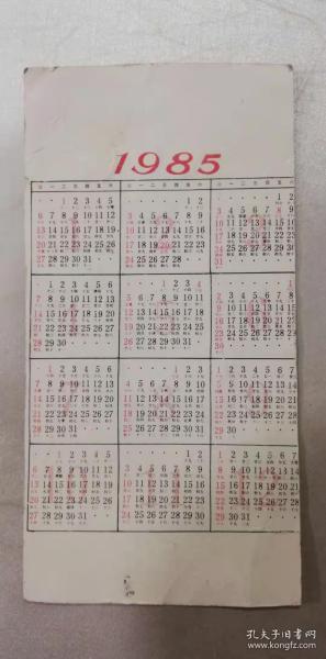 年历卡——1985年(清.郑板桥  竹石图)