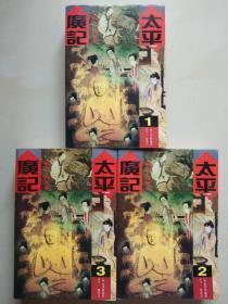 太平广记 (全三册)
