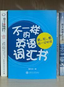 不一样的英语词汇书:音形意统一记忆法