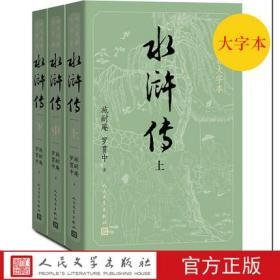 全新正版 水浒传(大字本)全三册 人民文学