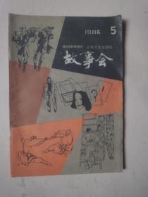 故事会(1986年第5期 )