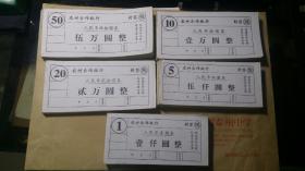 人民币封签(残)340张合售(农村合作银行)